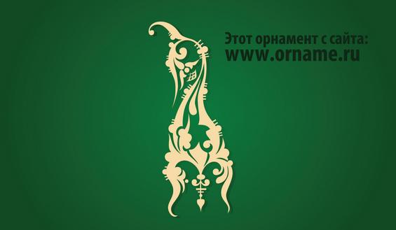 orname_ru_F00-2023-650-400