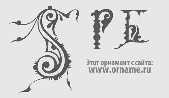 orname_ru_F00-205-650-4001