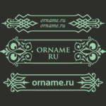 ОРНАМЕНТ РАМКИ