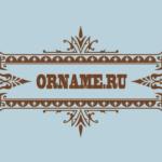 РАМКА ОРНАМЕНТ