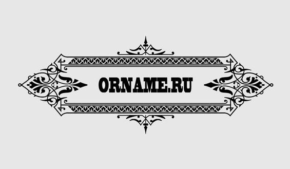 orname_ru_